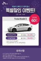 SK렌터카, 테슬라 모델3 21대 도입...서울도 단기 렌탈 가능