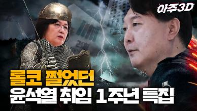 [영상/아주3D] 윤석열 취임 1주년 특집 '롤코 탄 1년' 총정리