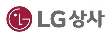 LG상사, 2분기 영업익 302억...전년比 40.3% 감소