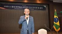 최신원 회장, 한국브라질소사이어티 4대 회장 연임
