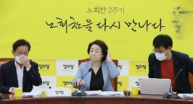 정의당 문 대통령, 고 박원순 전 시장 관련 입장 명확히 해달라