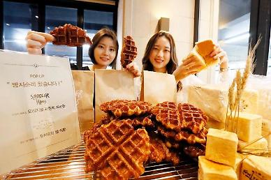 갤러리아百, 빵심 저격한다…새들러하우스·강남식당 팝업