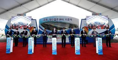 쿠팡, 충북 음성에 물류센터 설립…3만평 규모·1000억원 투자