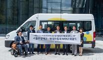 현대차·서울관광재단, 관광약자 여행활동 지원 MOU 체결