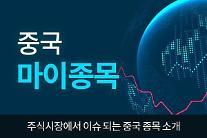 [중국 마이종목] 바이두, 홍콩증시 2차 상장 초읽기