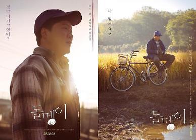 김대명·송윤아·김의성 돌멩이, 8월 개봉…2종 포스터 공개