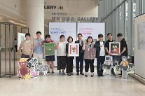 SK하이닉스, 사회적기업 '오티스타'와 문화 콘텐츠 제휴