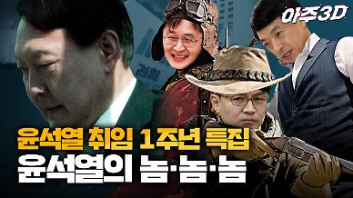 [영상/아주3D] 윤석열 취임 1주년 특집 2탄, '윤석열의 남자들'을 파헤치다