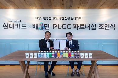 [PLCC카드 열풍①] 배민카드·스벅카드…유통X카드 혜택 쏟아진다