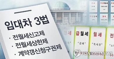 2+2년·5% 상한 임대차법 국무회의 통과...오늘부터 시행