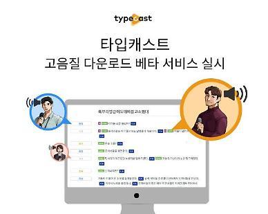 인공지능 성우 서비스'타입캐스트', 고음질 다운로드 베타 서비스 실시