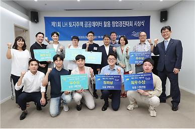 제1회 LH 공공데이터 활용 창업경진대회 시상식 성료