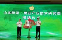 산둥 사과(과일)산업 기술연구원 현판식 개최 [중국 옌타이를 알다(491)]