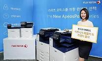 한국후지제록스, 복합기·프린터 14종 출시...스마트 오피스 지원