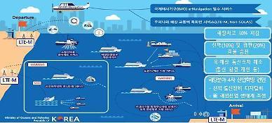 내년부터 바닷길 내비게이션 보고 간다...해양사고 30% 감소