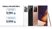 삼성, 중국서 갤럭시노트20 공개...5G 시장 공략 나서