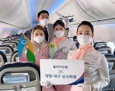 플라이강원, 국내 항공사 최초 양양~대구 신규 취항