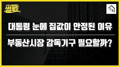 [부동산썰전] 文 대통령 집값 상승세 진정…부동산 감독기구 설치 검토 파문