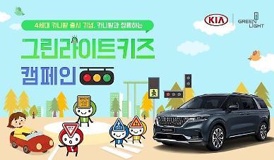 기아차, 어린이 교통사고 예방 캠페인...안전키트 1만개 지원