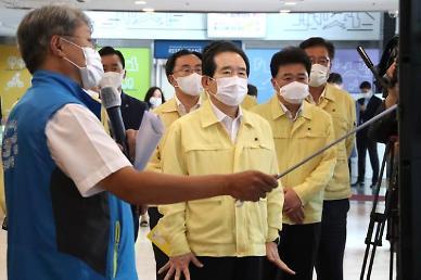 정세균 코로나19 경증 환자, 일상 조기 복귀가 의료 부담 줄여