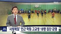 성북구 체대 입시전문학원 18명 무더기 확진...서울 고등학교 개학 비상