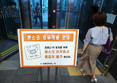 서울시 확진자 전일보다 135명 늘어...누적 2495명