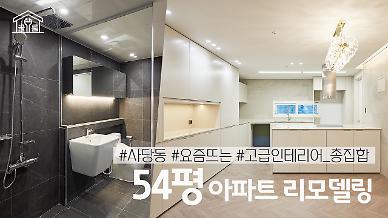 [집콕tv: 골룸]사당동 54평 고급 아파트 리모델링! 요즘 뜨는 인테리어 다 모았다