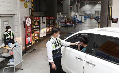 쿠팡, 서울 본사 직원 코로나19 확진에 사옥 폐쇄