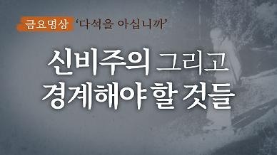 [금요명상] 다석 류영모의 '신비주의 그리고 우리가 경계해야할 것들