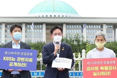 론스타 사태 재점화되나…배진교 의원 특별청문회 촉구