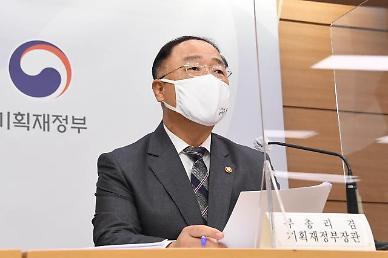 홍남기 2차 재난지원금 지급한다… 선별지원이 효율적 판단