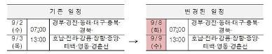 코레일, 추석 승차권 예매 8~9일로 연기