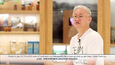 서경배 아모레퍼시픽그룹 회장 팬데믹은 또 한 번 도약의 기회