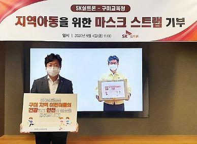 SK실트론, 구미 유치원·초등학교에 마스크 스트랩 기부