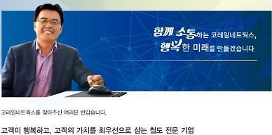 [단독] 법인카드 유용 하석태 코레일네트웍스 사장 사퇴…감사결과 책임