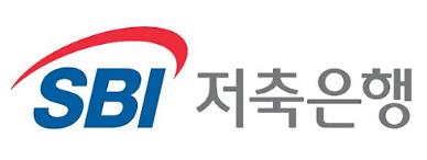 SBI저축은행, 정기예금 금리 0.2%p 인상