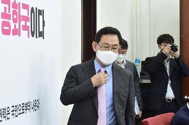 주호영 윤미향, 의원직 사퇴 해야…檢 수사, 봐주기