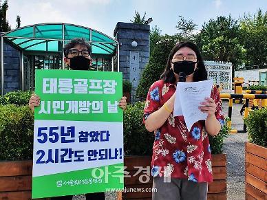 [현장] 멸종위기종 서식지 태릉골프장 개발 반대…교통대책 넘어 환경단체 벽'