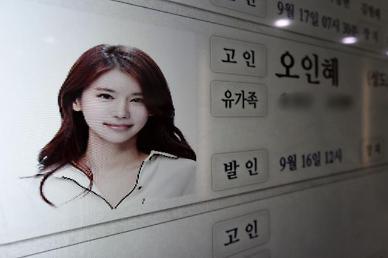 [슬라이드 뉴스] 이젠 하늘의 별로…배우 오인혜 끝내 사망