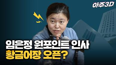 [영상/아주3D] 임은정 검사 '원포인트 깜짝 인사'를 둘러싼 엇갈린 반응…황금어장 오픈?