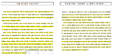 서욱, 박사 논문 표절 의혹…타인 논문 그대로 옮겨