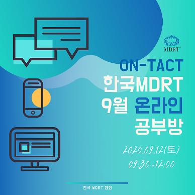 한국MDRT협회, 회원 전문성 향상 위한 '온택트 공부방' 진행