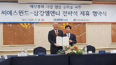 씨에스윈드·삼강엠앤티, 글로벌 해상풍력시장 공략 맞손