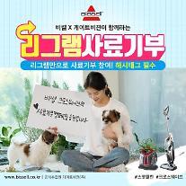 비쎌, 애완견 사료기부 캠페인 진행…SNS 게시물만 올려도 150g 기부