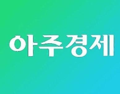 """[아주경제 오늘의 뉴스 종합] 방탄소년단 """"시대의 불빛 돼 달라"""" 등"""