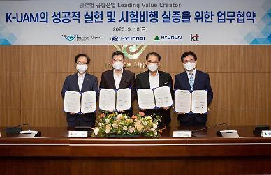 현대차, 인천공항공사·현대건설·KT와 미래산업 한국형 UAM 사업 협력 업무협약
