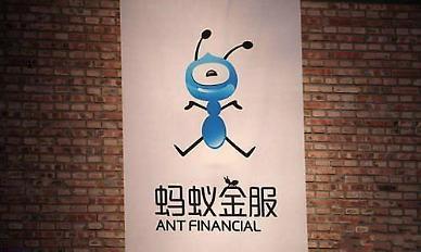 中핀테크 대표주자 앤트그룹, 초스피드 상장 기록...SMIC보다 빠르다