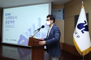 강남구, 사람 중심 스마트도시 5개년 로드맵…2022년 상용화