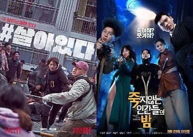 #살아있다부터 죽인밤까지…영화계, 언택트 행사 모색