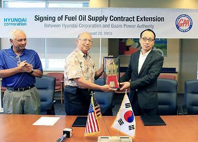 현대종합상사, 괌 전력청과 3600억 규모 중유 공급 계약